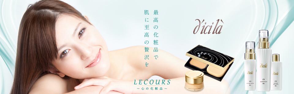 最高の化粧品で肌に至高の贅沢を